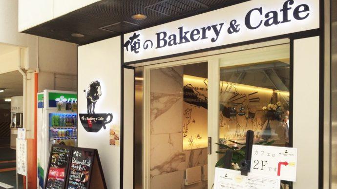 俺のBakery&Café