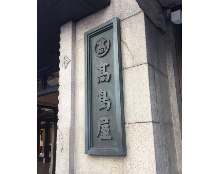 日本橋高島屋