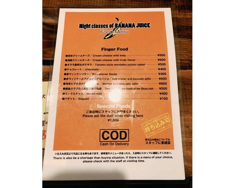 バナナジュース コリドー街店