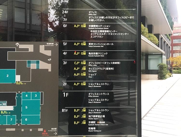 亀田京橋クリニック