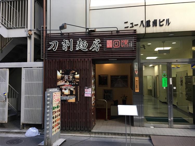 刀削麺房 回味