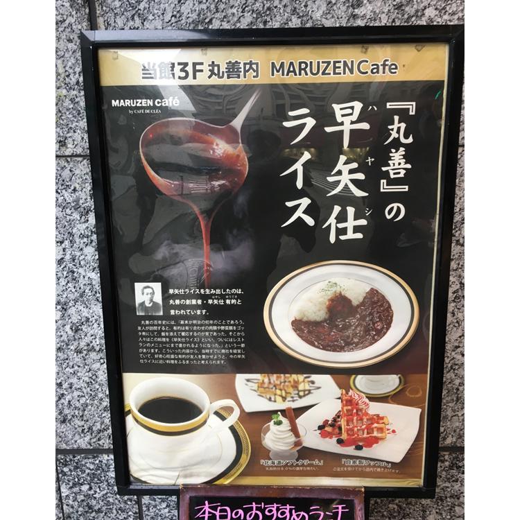 ハヤシライス MARUZEN Cafe