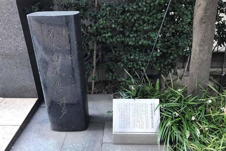 名水白木屋の井戸
