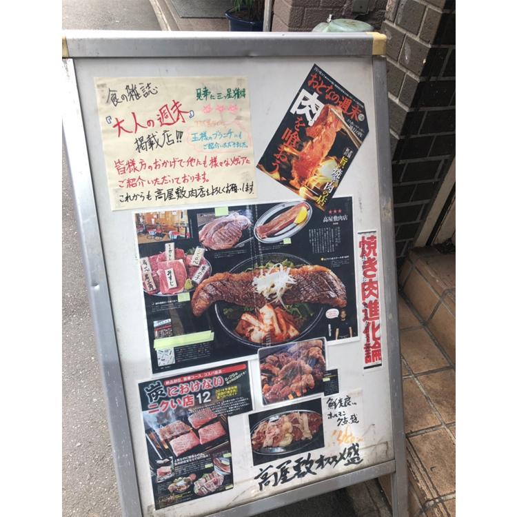 高屋敷肉店