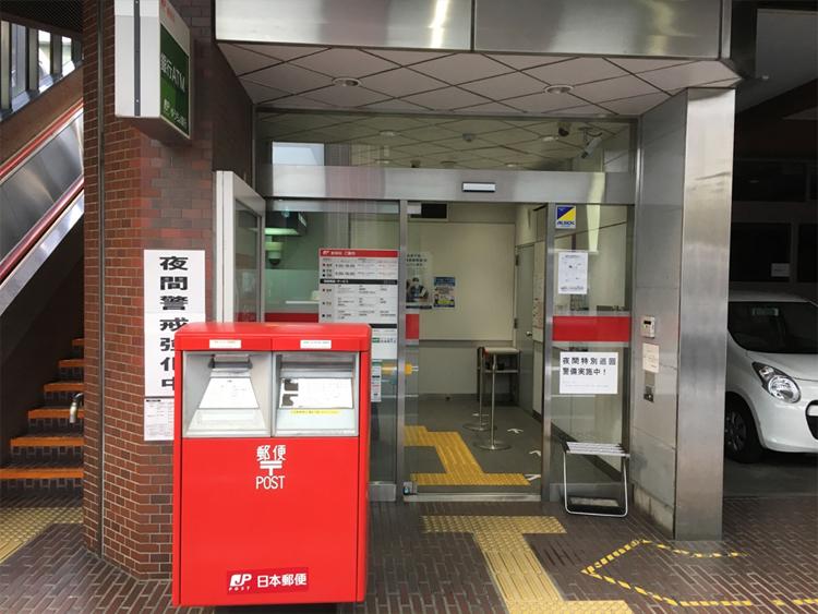 京橋通郵便局