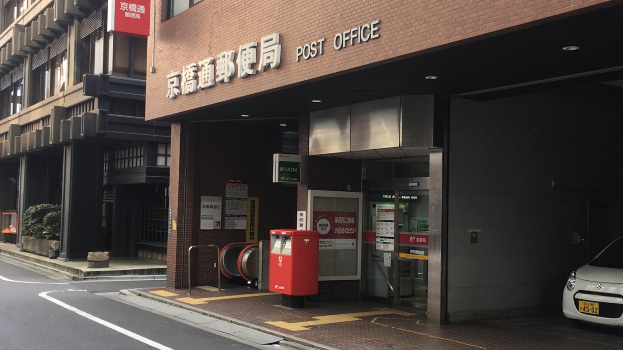 京橋通郵便局には